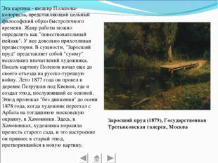 Заросший пруд (1879), Государственная Третьяковская галерея, Москва Эта карти