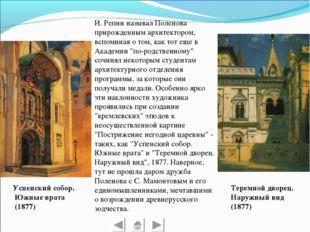 Успенский собор. Южные врата (1877) Теремной дворец. Наружный вид (1877) И. Р