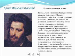Архип Иванович Куинджи Его любили люди и птицы Жизнь Архипа Ивановича Куинджи