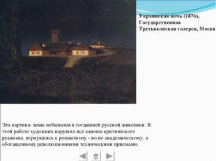 Украинская ночь (1876), Государственная Третьяковская галерея, Москва Эта кар