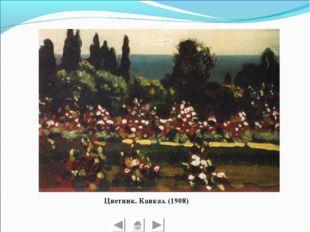 Цветник. Кавказ. (1908)