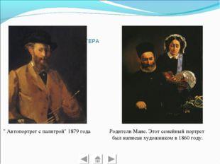 """НЕКОТОРЫЕ РАБОТЫ МАСТЕРА """" Автопортрет с палитрой"""" 1879 года Родители Мане. Э"""