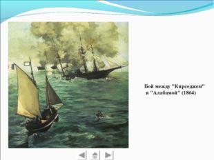"""Бой между """"Кирседжем"""" и """"Алабамой"""" (1864)"""