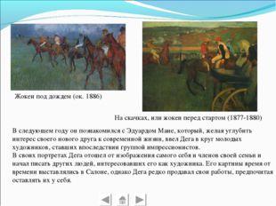 Жокеи под дождем (ок. 1886) На скачках, или жокеи перед стартом (1877-1880) В