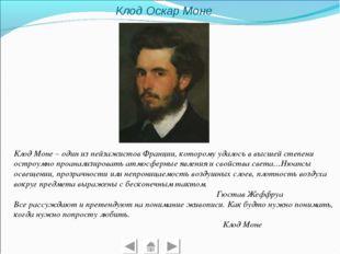 Клод Оскар Моне Клод Моне – один из пейзажистов Франции, которому удалось в