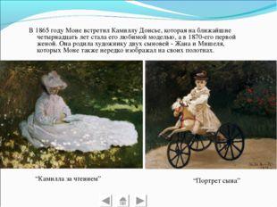 В 1865 году Моне встретил Камиллу Донсье, которая на ближайшие четырнадцать л