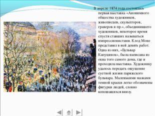 В апреле 1874 года состоялась первая выставка «Анонимного общества художников