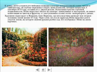К концу 1870-х годов в его пейзажах появляются нотки непереносимой тоски, гру