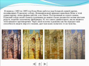 В период с 1892 по 1895 год Клод Моне работал над большой серией картин, пос