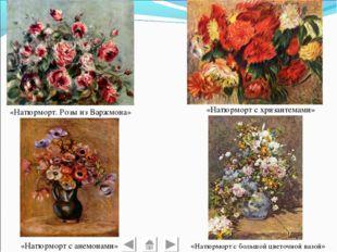 «Натюрморт. Розы из Варжмона» «Натюрморт с анемонами» «Натюрморт с хризантема