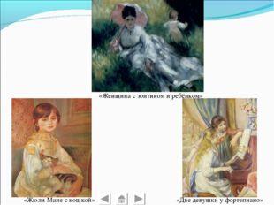«Женщина с зонтиком и ребёнком» «Жюли Мане с кошкой» «Две девушки у фортепиано»