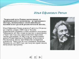 Илья Ефимович Репин Творческий путь Репина впечатляющ: от провинциального ик