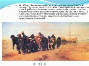 """В 1873 году Репин представил на Всемирной выставке в Вене свою картину """"Бурл"""
