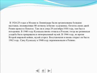 В 1924-25 годах в Москве и Ленинграде были организованы большие выставки, по