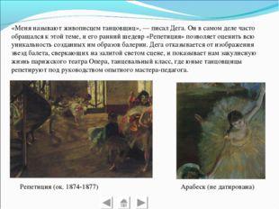 Репетиция (ок. 1874-1877) Арабеск (не датирована) «Меня называют живописцем т