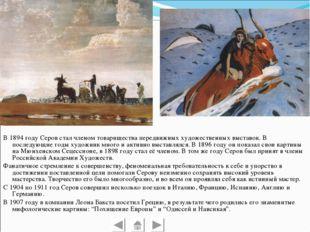 В 1894 году Серов стал членом товарищества передвижных художественных выставо