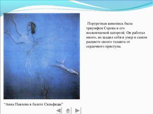 Портретная живопись была триумфом Серова и его нескончаемой каторгой. Он раб