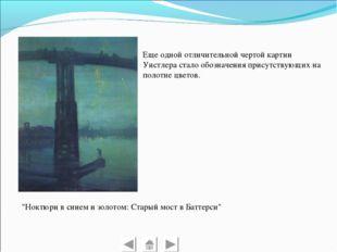 """""""Ноктюрн в синем и золотом: Старый мост в Баттерси"""" Еще одной отличительной ч"""