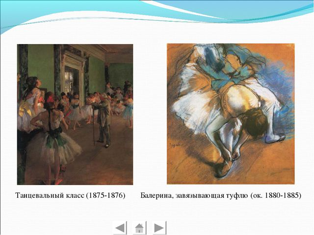 Танцевальный класс (1875-1876) Балерина, завязывающая туфлю (ок. 1880-1885)