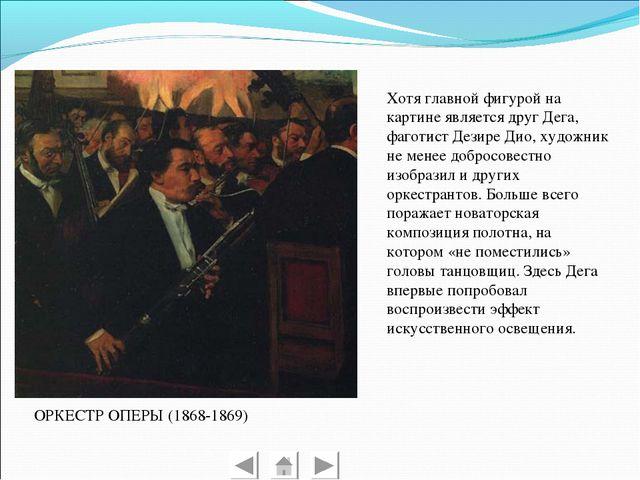 ОРКЕСТР ОПЕРЫ (1868-1869) Хотя главной фигурой на картине является друг Дега,...