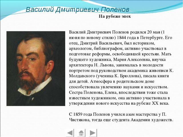 Василий Дмитриевич Поленов На рубеже эпох Василий Дмитриевич Поленов родился...