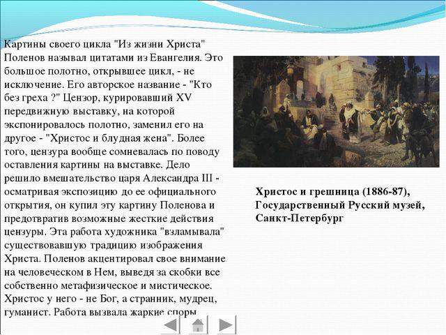 """Картины своего цикла """"Из жизни Христа"""" Поленов называл цитатами из Евангелия...."""