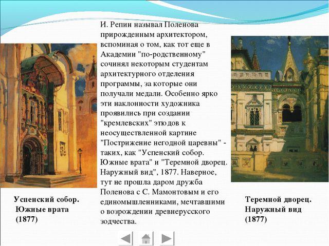 Успенский собор. Южные врата (1877) Теремной дворец. Наружный вид (1877) И. Р...