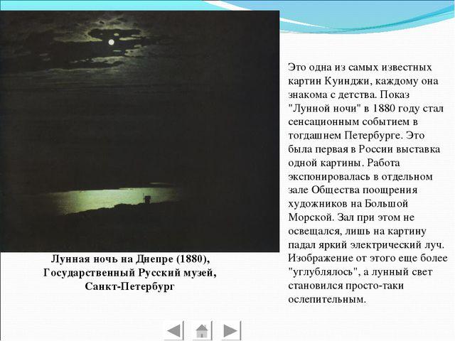 Лунная ночь на Днепре (1880), Государственный Русский музей, Санкт-Петербург...