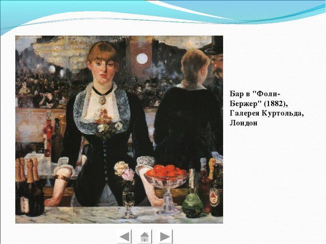 "Бар в ""Фоли-Бержер"" (1882), Галерея Куртольда, Лондон"