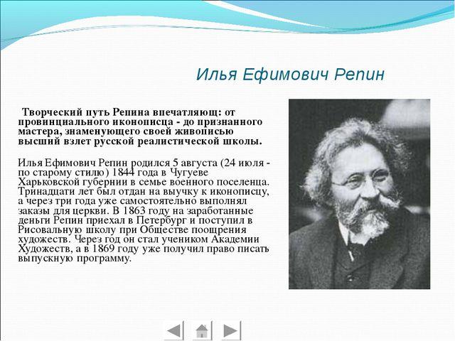 Илья Ефимович Репин Творческий путь Репина впечатляющ: от провинциального ик...