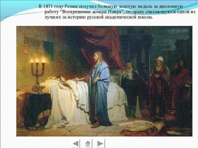 """В 1871 году Репин получил большую золотую медаль за дипломную работу """"Воскреш..."""