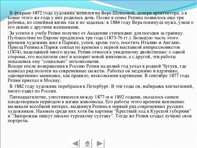 В феврале 1872 года художник женился на Вере Шевцовой, дочери архитектора, а...