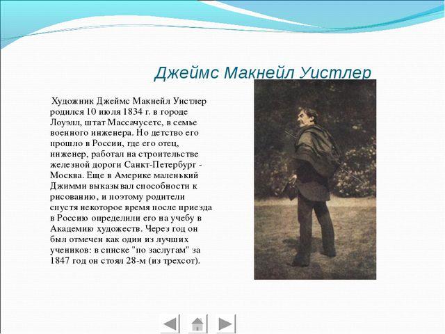 Джеймс Макнейл Уистлер Художник Джеймс Макнейл Уистлер родился 10 июля 1834...