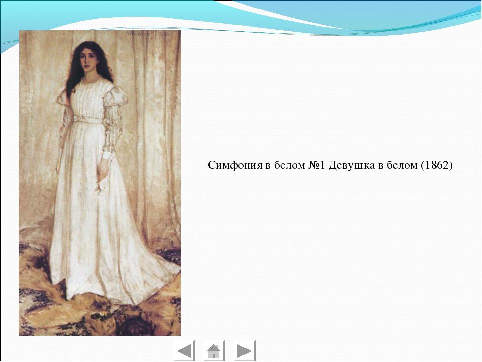 Симфония в белом №1 Девушка в белом (1862)