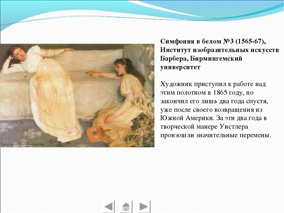 Симфония в белом №3 (1565-67), Институт изобразительных искусств Барбера, Бир...