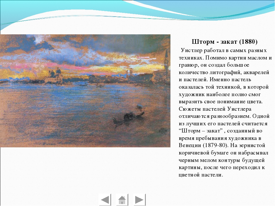 Шторм - закат (1880) Уистлер работал в самых разных техниках. Помимо картин м...
