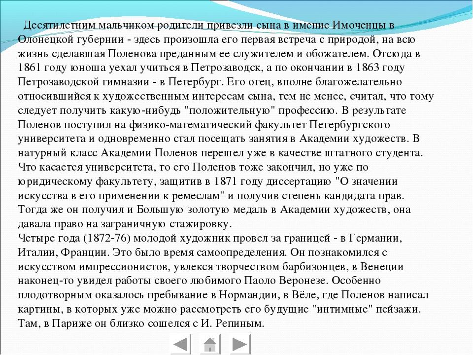 Десятилетним мальчиком родители привезли сына в имение Имоченцы в Олонецкой...