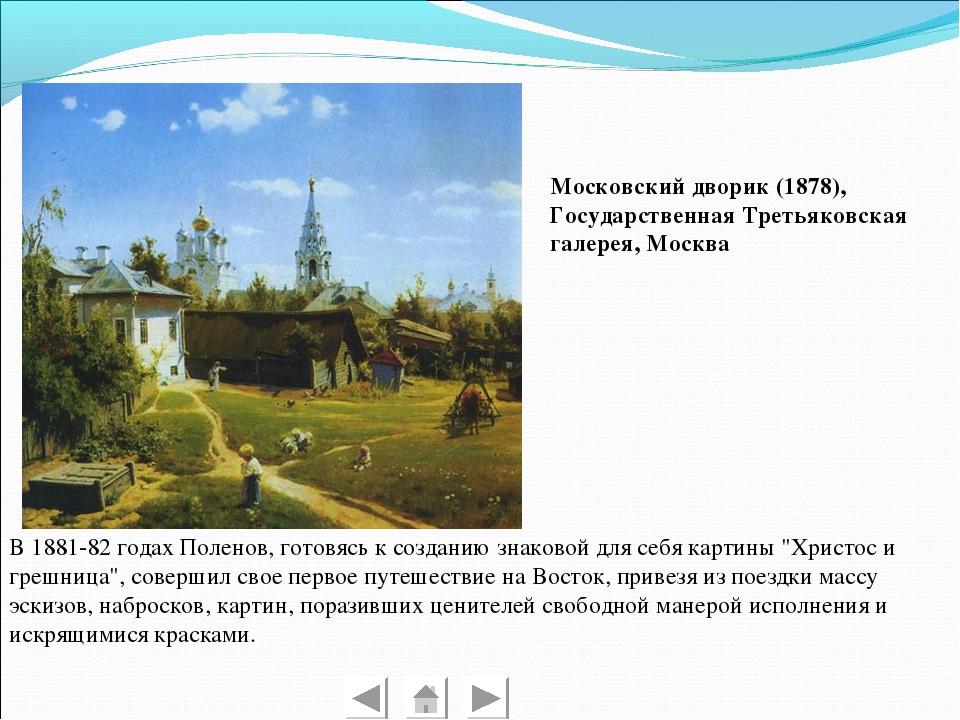 Московский дворик (1878), Государственная Третьяковская галерея, Москва В 188...