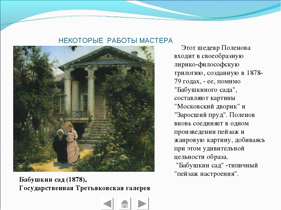 НЕКОТОРЫЕ РАБОТЫ МАСТЕРА Бабушкин сад (1878), Государственная Третьяковская г...