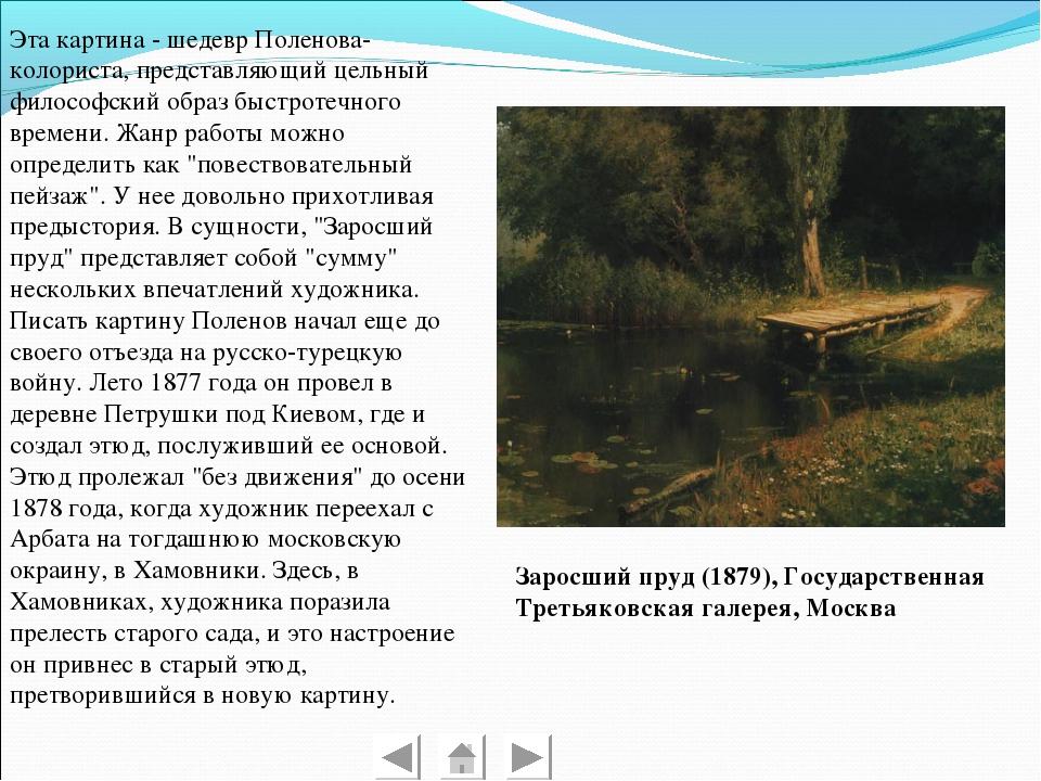 Заросший пруд (1879), Государственная Третьяковская галерея, Москва Эта карти...