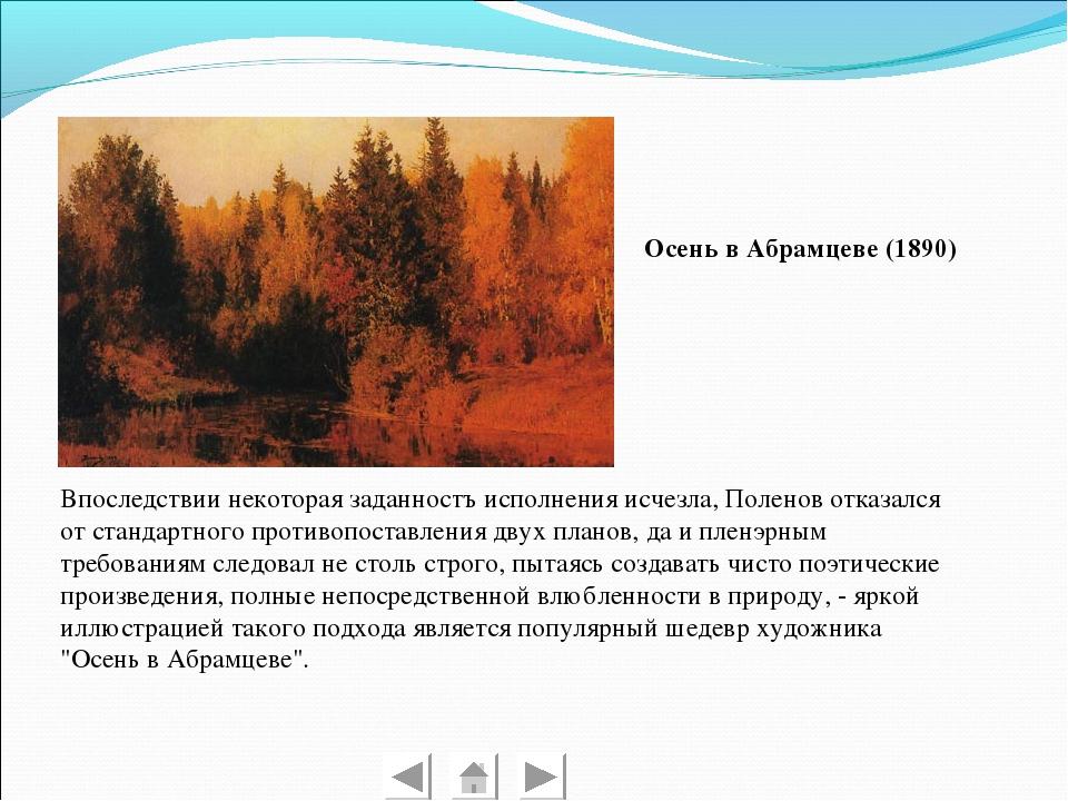 Осень в Абрамцеве (1890) Впоследствии некоторая заданностъ исполнения исчезла...
