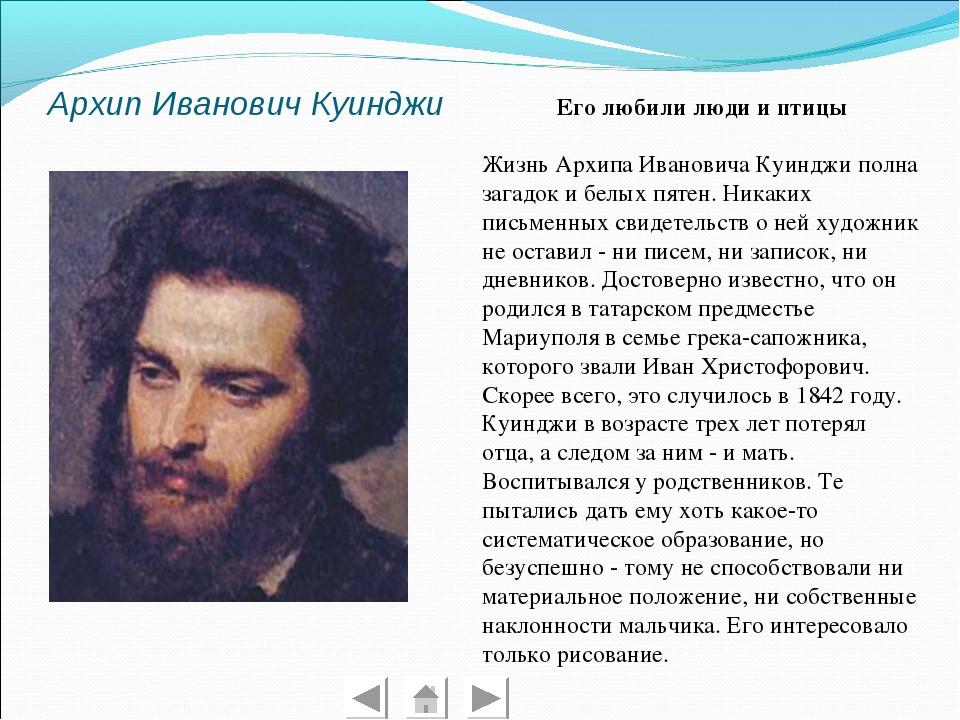 Архип Иванович Куинджи Его любили люди и птицы Жизнь Архипа Ивановича Куинджи...