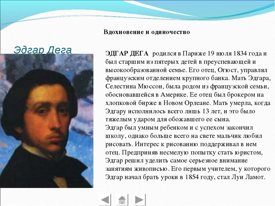 Эдгар Дега Вдохновение и одиночество ЭДГАР ДЕГА родился в Париже 19 июля 1834...