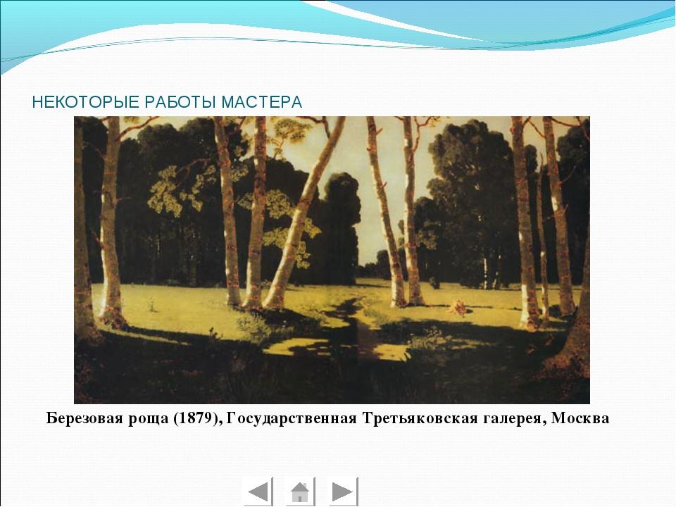 НЕКОТОРЫЕ РАБОТЫ МАСТЕРА Березовая роща (1879), Государственная Третьяковская...