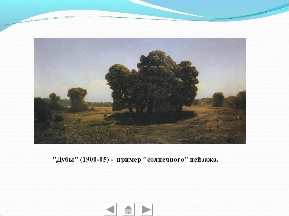 """""""Дубы"""" (1900-05) - пример """"солнечного"""" пейзажа."""