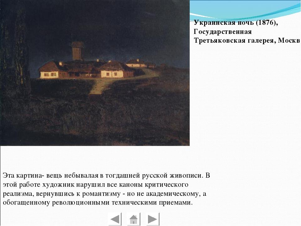 Украинская ночь (1876), Государственная Третьяковская галерея, Москва Эта кар...