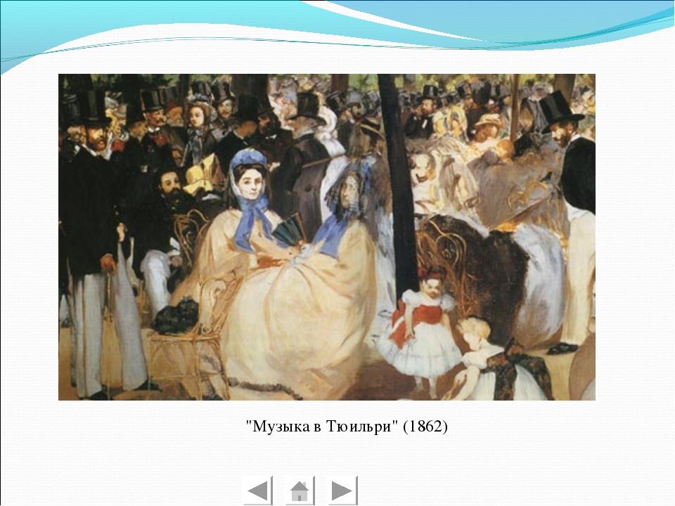 """""""Музыка в Тюильри"""" (1862)"""