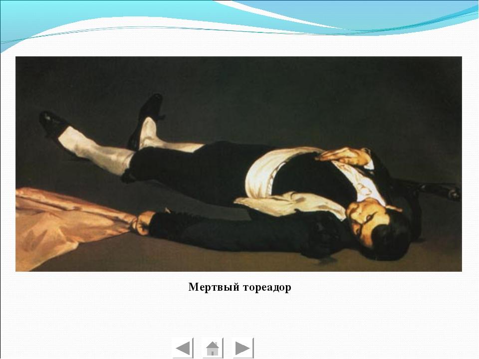 Мертвый тореадор