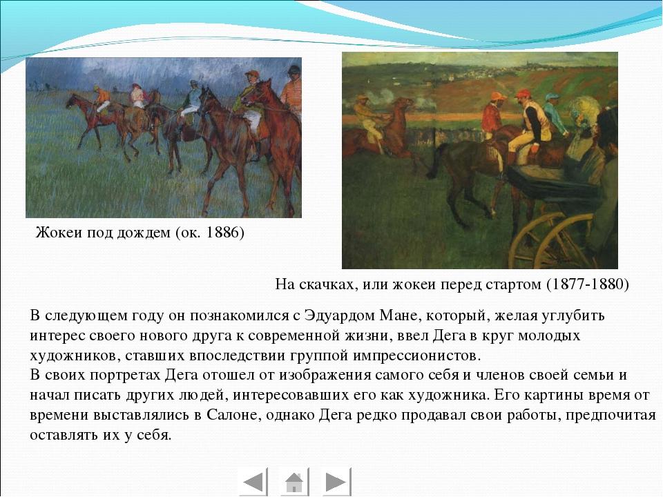 Жокеи под дождем (ок. 1886) На скачках, или жокеи перед стартом (1877-1880) В...