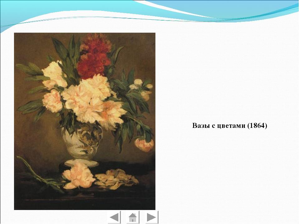 Вазы с цветами (1864)